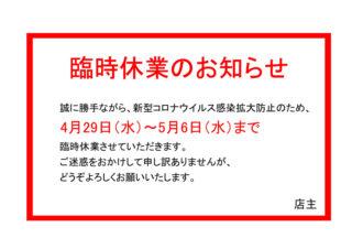 【臨時休業】4/29(水)~5/6(水)