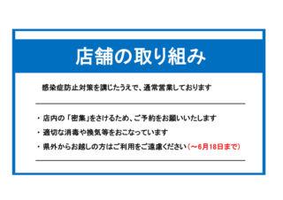 【通常営業】5/15から